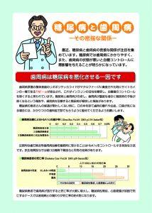 糖尿病と歯周病その密接な関係