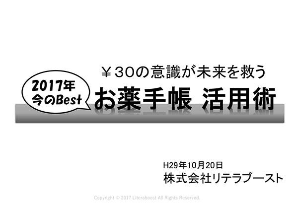 セミナー資料『¥30の意識が未来を救う~お薬手帳 活用術~』