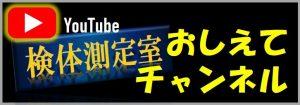 YouTube検体測定室教えてチャンネル