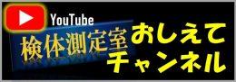 YouTube検体測定室おしえてチャンネル-top