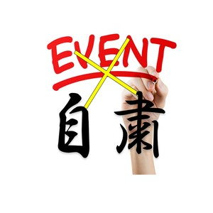 イベント自粛