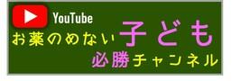YouTubeお薬のめない子ども必勝チャンネル-top